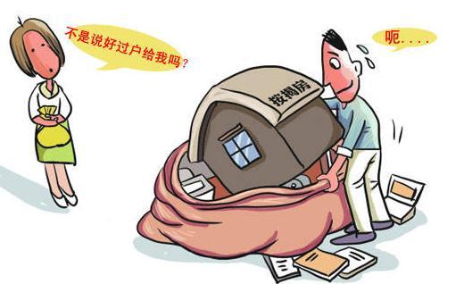 房产过户时应选择赠与还是买卖?