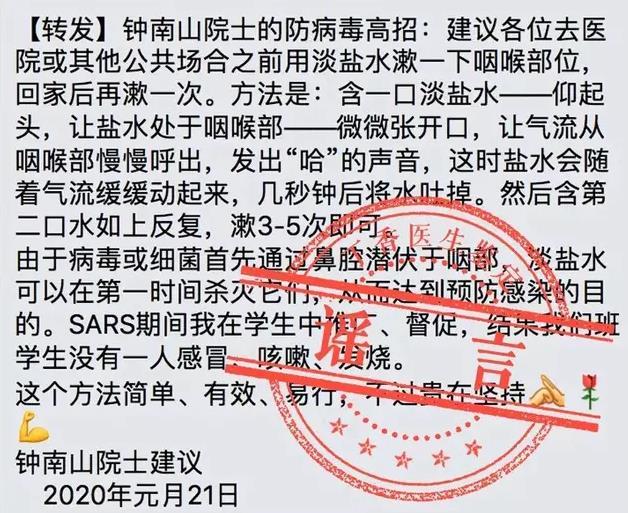 吸烟喝酒熏醋VC盐水漱口可抗新型冠状病毒吗?谣言止于智者