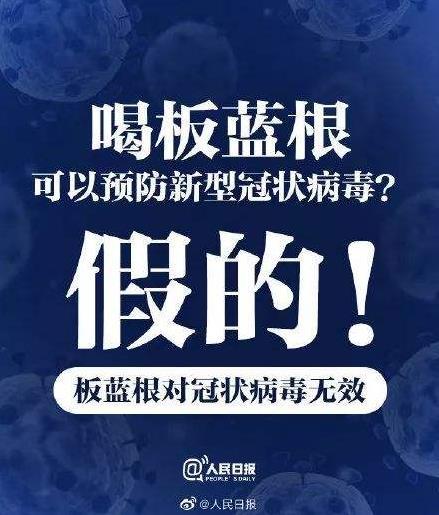 板蓝根可以预防新型肺炎病毒吗 板蓝根可以抵抗冠状病毒吗