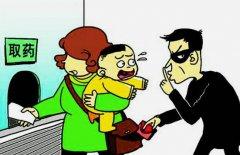 揭露小偷的各种惯用手法 地铁公交容易被盗区域